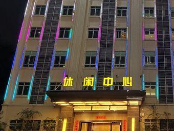 顺成酒店·休闲中心