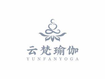 云梵瑜伽(会展店)