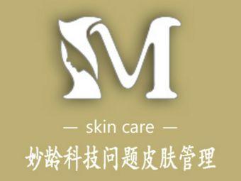 妙龄科技问题皮肤管理