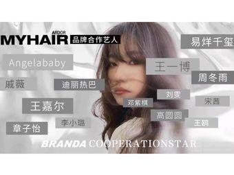 MY HAIR ARDOR(中天健广场店)