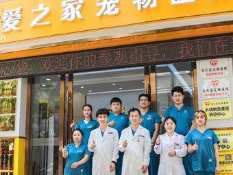 爱之家24小时营业的宠物医院(蒙自店)