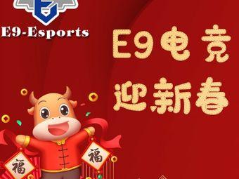 E9電競館(和平店)
