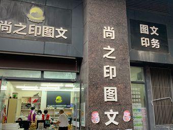 尚之印圖文(漢商銀座購物中心店)
