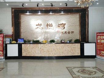 龙悦湾温泉会所
