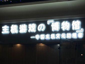 游戏の博物馆.ps5 ps4 switch体验空间