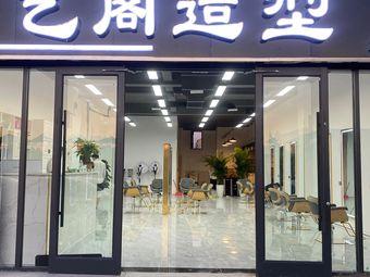 艺阁造型(大学城店)