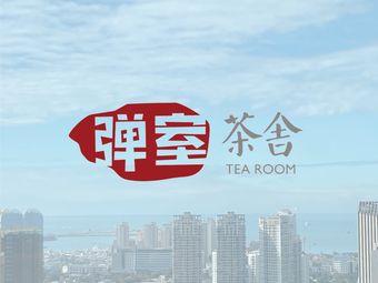 弹室·茶舍(三亚·保利中环广场店)