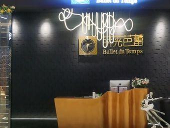 莳茪芭蕾艺术中心(滨湖芭蕾优选店)