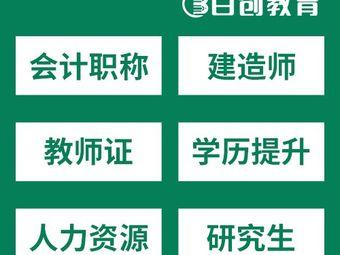 百创教育(相城校区)