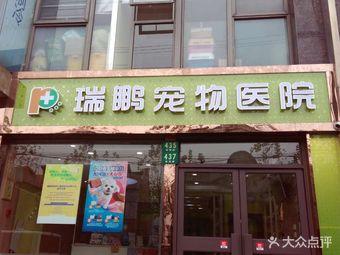 瑞鹏宠物医院(新闸分院)