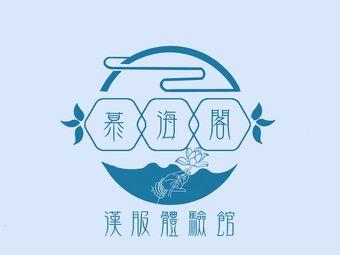慕海阁汉服体验馆