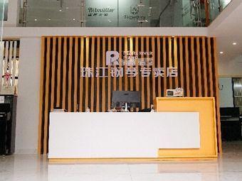 珠江钢琴专卖店(贵港总店)