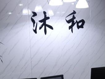 沐和养生SPA(新建北路店)