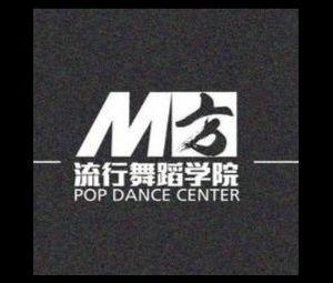 M方流行舞蹈学院(仁怀校区)