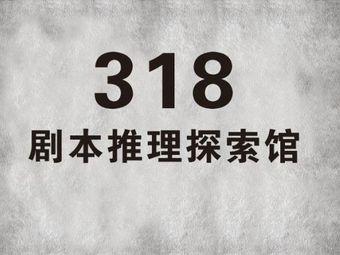 318剧本推理馆