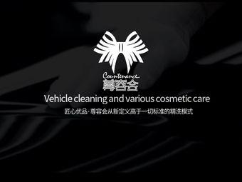 尊容会汽车美容工作室