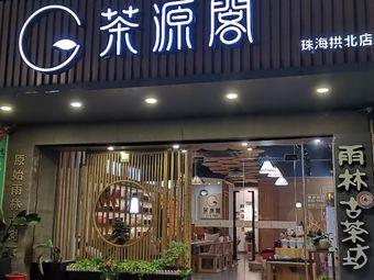 茶源阁(珠海拱北店)
