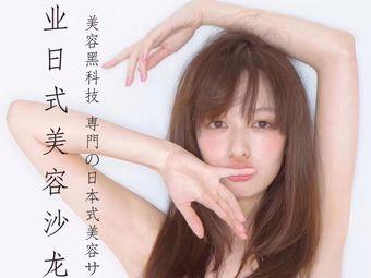 Nanako日式美容サロン
