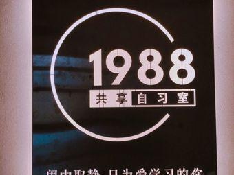 1988共享自习室