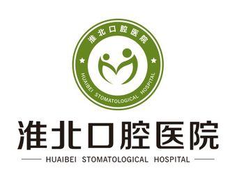 淮北市口腔医院