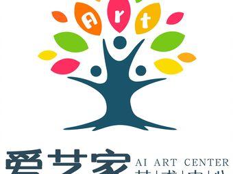 爱艺家艺术中心