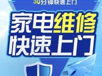 家佳乐家电维修(金井馨苑店)