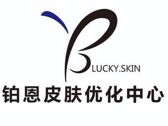 Lucky Skin铂恩皮肤优化中心(勒泰店)