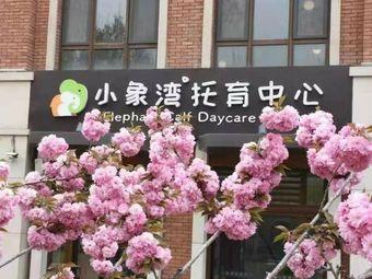 小象湾托育中心(潞鼎9号店)