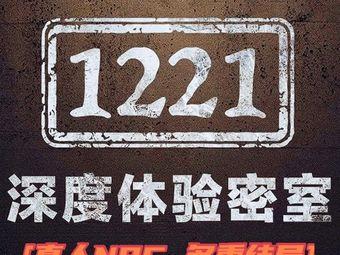 1221深度体验密室(豪盛店)