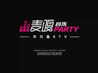麦嘎音乐Party(星光天地店)