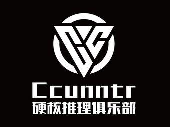 CCUNNTR硬核推理俱乐部