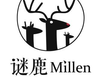 谜鹿Millen剧本杀推理馆(火车站店)