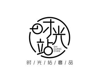 时光站名表名包奢侈品回收(吾悦广场店)