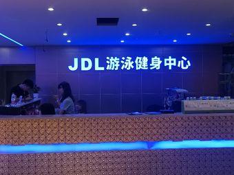 JDL游泳健身中心