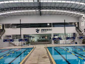 巴雷游泳中心(东城店)