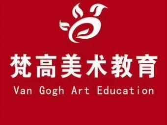 梵高美术教育(荣成校区)