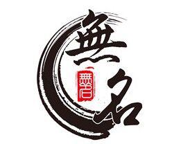 無名推理馆(南宁店)
