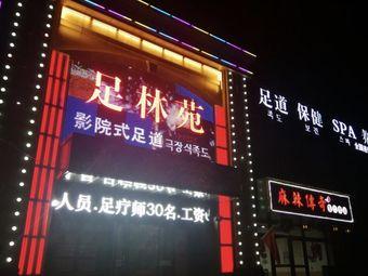 足林苑足道(龙安路店)