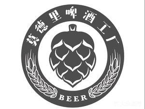 莫德里啤酒工厂