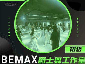 Be Max爵士舞工作室