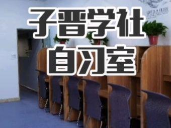 子晋学社自习室(中海雍景熙岸店)