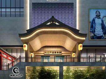 浅汤大江户温泉酒店