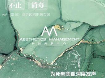 AM科技美肤中心(万达店)