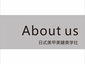 About us 美学社