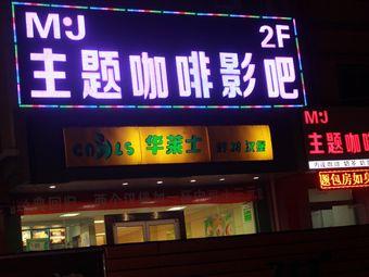 M.J主题咖啡影吧(鲁东大学店)