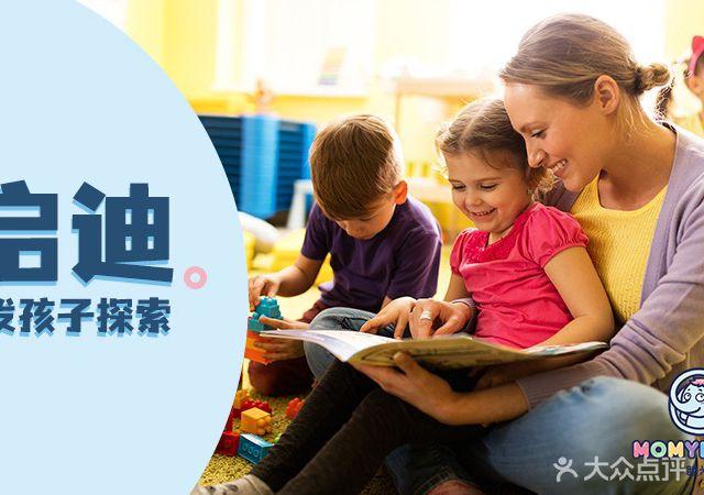 MOMYHOME睦米保定国际托育早教中心