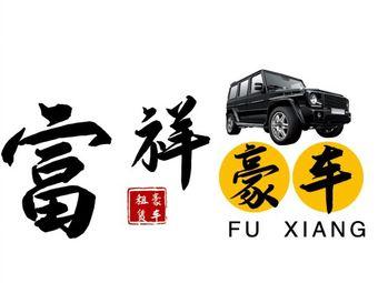 邯郸富祥汽车租赁有限公司