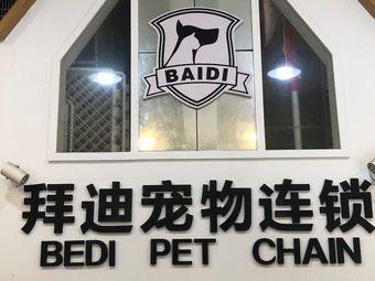 拜迪宠物连锁(湘江南路店)