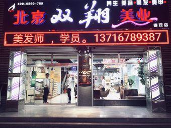 北京双翔美业(固安店)
