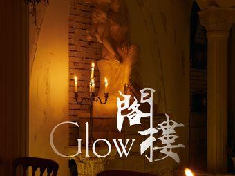 阁楼Glow